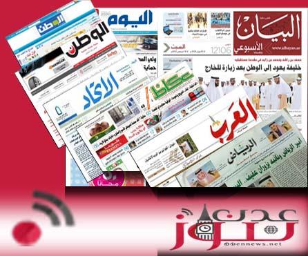 الشأن اليمني في الصحافة الخليجية..!!