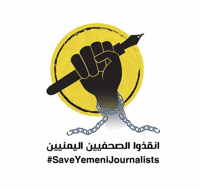 حملة جديدة رافضة لانتهاكات مليشيا الحوثي ضد الصحافة يطلقها ناشطون واعلاميون