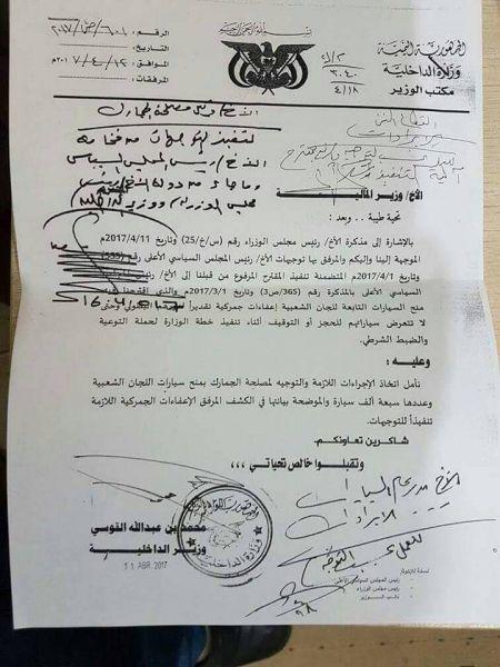 بالوثائق.. الحوثيون يسعون لترقيم الاف السيارات التي نهبوها
