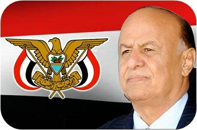 الرئيس هادي.. قبطان سفينة الشرعية