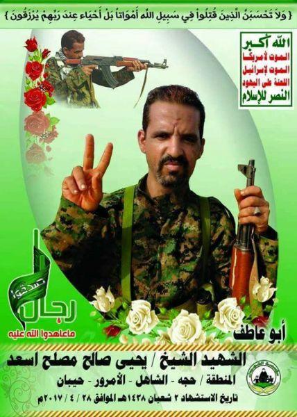 مصرع قيادي حوثي على ايدي الجيش الوطني في ميدي
