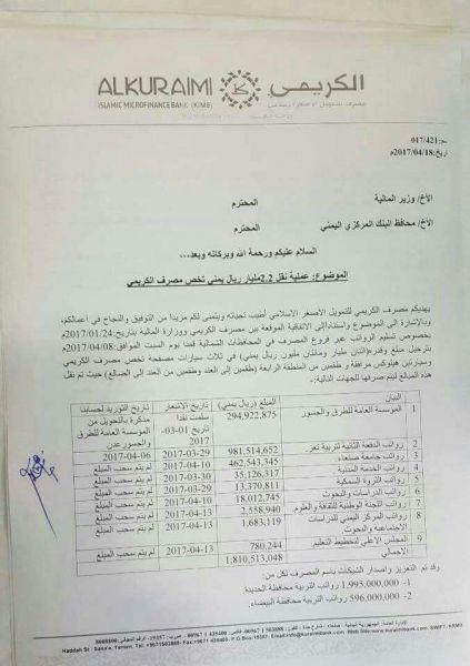 مصرف الكريمي يرد على الدعاوى الزائفة ضد الحكومة الشرعية وبعض رجال الاعمال