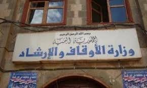 الأوقاف تعلن عدم قبول الجوازات الصادرة من قبل الانقلابيين منذ مطلع العام الماضي