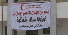 """الهلال الإماراتي يرفد نازحي """"رأس العارة"""" بـ2000 سلة غذائية"""