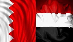 البحرين تؤكد وقوفها الى جانب اليمن حتى تحقيق كافة الأهداف التي انطلقت من اجلها عاصفة الحزم