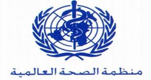 الصحة العالمية تعلن ارتفاع حالات الوفاة بالكوليرا في اليمن إلى أكثر من 332 حالة