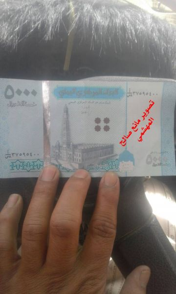 عاجل.. شاهد فئة العملة الجديدة التي طيعها الحوثيون ووقعت في يد المقاومة الشعبية