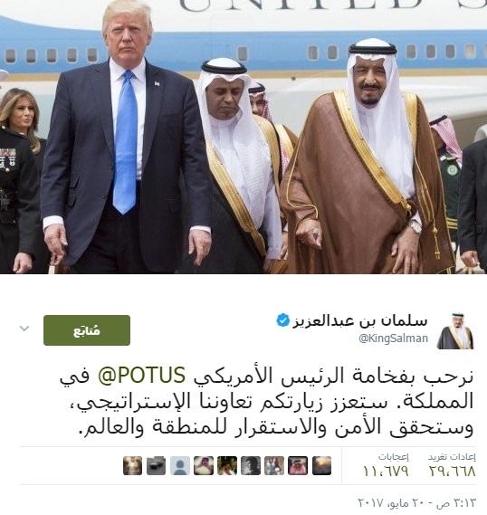 تغريدة ملكية من خادم الحرمين الشريفين الملك سلمان يرحب فيها بالرئيس الامريكي ترامب