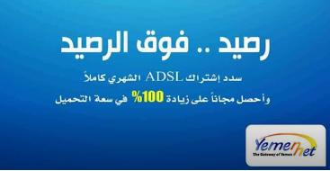 عرض جديد تعلن عنه الاتصالات اليمنية لمستخدمي الانترنت
