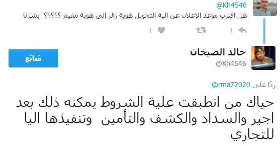 """بشرى لحاملي هوية زائر من اليمنيين في السعودية.. البدء بتحويل الهوية إلى إقامة نظامية """"التفاصيل"""""""