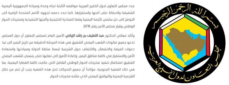 بيان لدول مجلس التعاون الخليجي تجدد فيه مواقفها الثابتة تجاه وحدة اليمن، وتدعو لنبذ دعوات الفرقة والانفصال