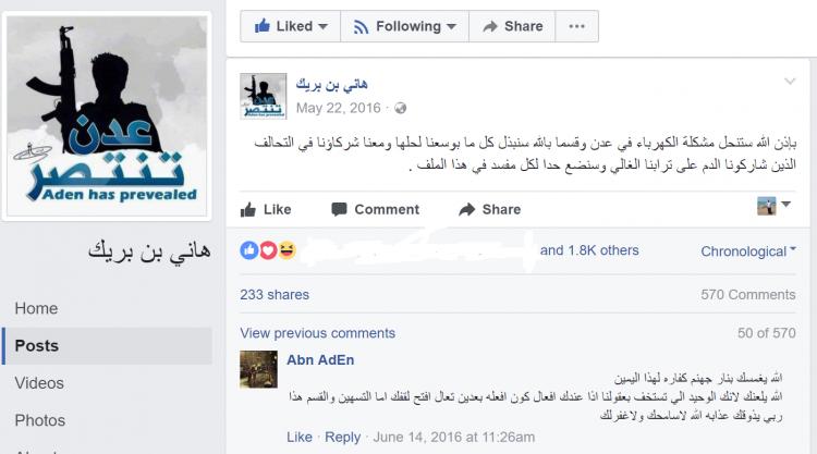 """نشطاء يسخرون من منشور للوزير المقال """"هاني بن بريك"""""""