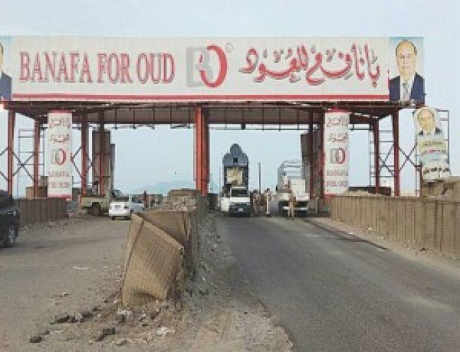 قوات الحزام الأمني في عدن تتسلم نقطة العلم
