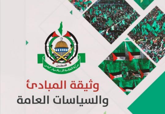 رفضت الهيمنة على الامة الاسلامية… حماس تصدر وثيقتها الجديدة (وهذه بنودها بالكامل)
