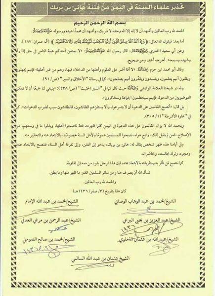 علماء السنة في اليمن يحذرون من فتنة «هاني بن بريك» (وثيقة)