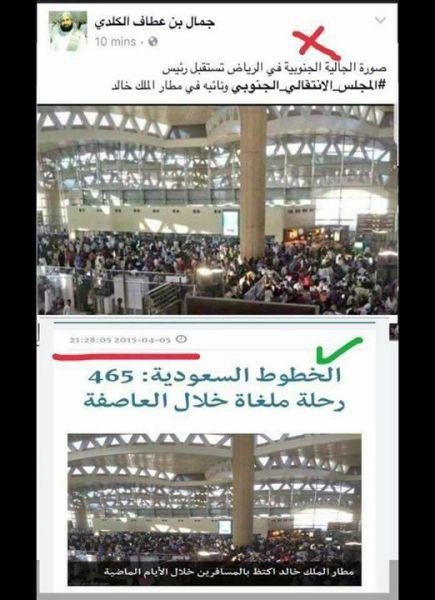 """صحفي جنوبي يفضح بالصورة وسائل اعلام تابعة للمتمردين """"هذه هي حقيقة إستقبال الجنوبيين لعيدروس الزبيدي في مطار الرياض"""""""