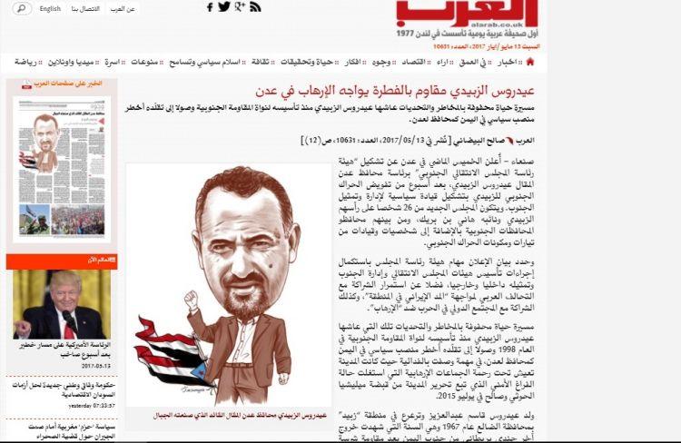 صحيفة اماراتية تفاجئ التحالف ودول الخليج بتلميع المتمرد على الشرعية عيدروس الزبيدي