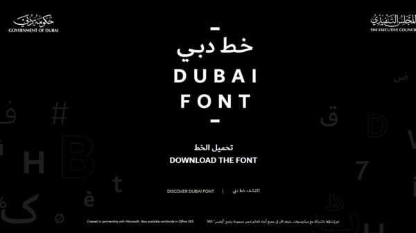 دبي أول مدينة في العالم تطور خط يحمل اسمها وتستخدمه بالمراسلات الحكومية الرسمية