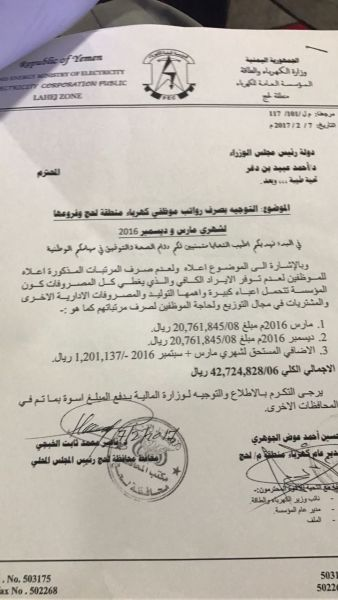 حقيقة صرف مستحقات كهرباء محافظة لحج.. وثائق