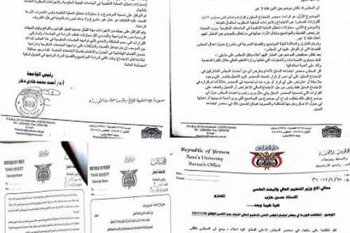 """وثائق.. رئيس حكومة """"الانقلاب"""" بن حبتور ومعه الوزير حازب يواجهان تهمة بارتكاب جريمة تزوير خطيرة"""