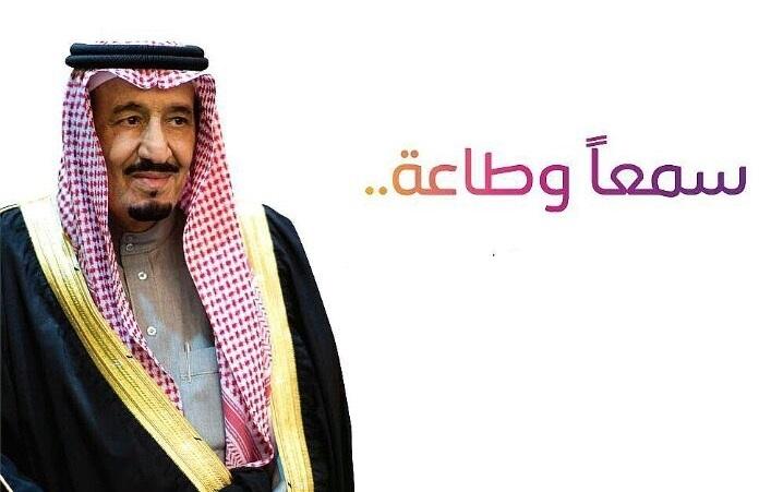 اطلاق هاشتاق #سمعاً_وطاعة دعماً لقرارات القيادة السعودية