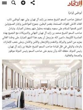 """صحيفة اماراتية تكشف حقيقة استقبال محمد بن زايد لــ""""الزبيدي وابن بريك"""" في ابو ظبي"""