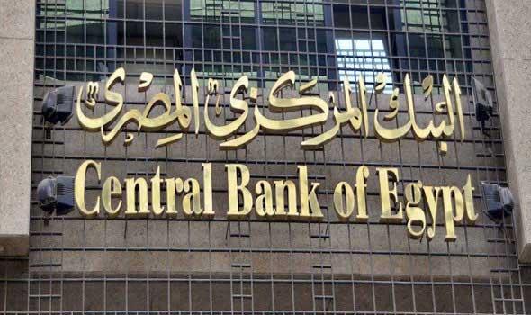 البنك المركزي المصري يعلن ارتفاع اجمالي الدين العام