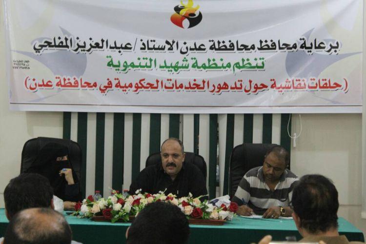 تدني الخدمات بعدن في حلقة نقاشية لمنظمة شهيد التنموية برعاية محافظ عدن