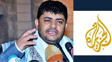 كيف ردت قناة الجزيرة واحرجت محمد علي الحوثي بعد اعلانه اصدار ترخيص لها في صنعاء