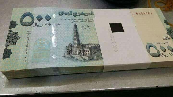 البنك المركزي يوضح أن الطبعة الجديدة فئة 500 ريال أصلية ومعتمدة للتداول