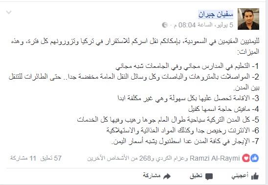 صحفي يمني: هذه الامتيازات الرائعة ستحصل عليها اذا نقلت عائلتك الى هذه الدولة