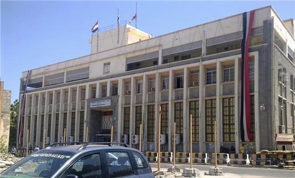بعد توقف طويل، الحكومة تعلن استئناف تشغيل البنك المركزي من عدن
