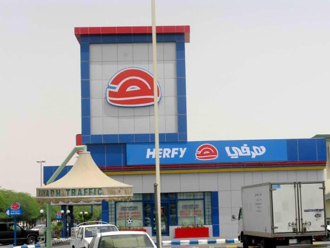 """شركة """"هرفي"""" الغذائية توقع اتفاقية مرابحة اسلامية بقمة 110 مليون ريال سعودي"""