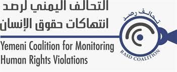 التحالف اليمني لرصد حقوق الانسان تستنكر محاكمة المليشيات لعشرة صحفيين