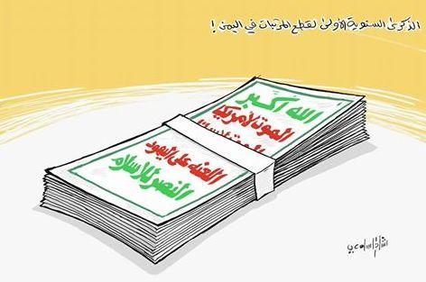 كاريكاتير.. الذكرى السنوية الأولى لإنقطاع الراتب في اليمن