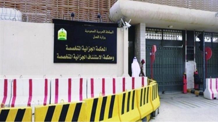 السعودية: حكم قضائي بسجن رجل أمن 20 عاما بتهمة الخيانة