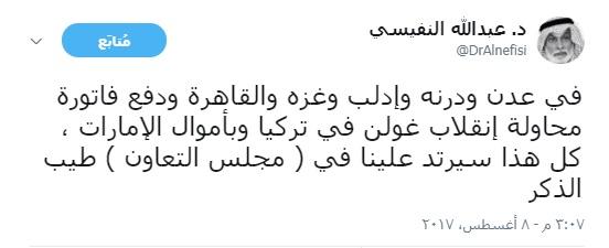 سياسي كويتي يكشف: دحلان يحكم الامارات بإشراف اسرائيلي، ومشاكل عدن والمنطقة ممولة إماراتياً