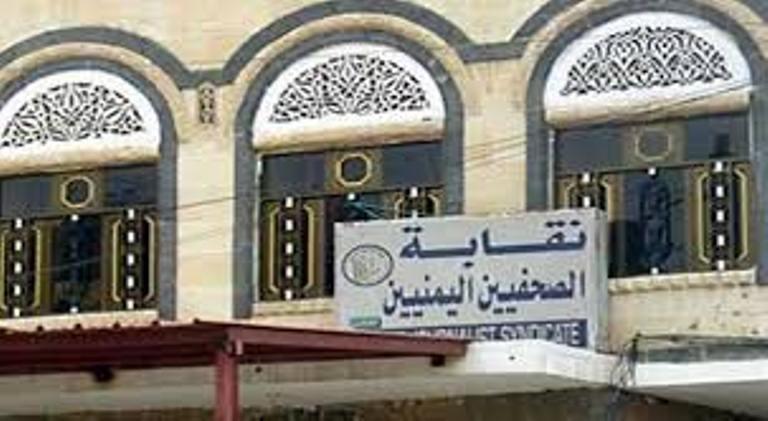 نقابة الصحفيين اليمنيين تنعي الصحفي عباس الاسودي