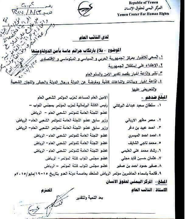 وثيقة.. اسماء قيادات مؤتمرية احالتها مليشيا الحوثي للنيابة