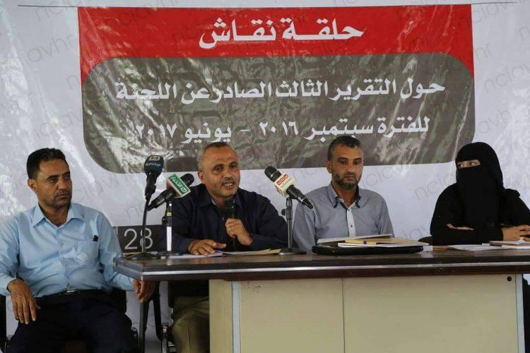 """أكثر من"""" 17 """" الف حالة إدعاء إنتهاك لحقوق الإنسان رصدتها اللجنة الوطنية"""
