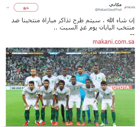 """مكاني يعلن طرح تذاكر مباراة السعودية واليابان للشراء إلكترونياً """"رابط"""""""