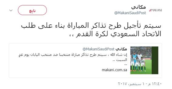 """تأجيل بيع التذاكر الالكترونية لمباراة السعودية واليابان، و""""مكاني"""" يوضح السبب!"""