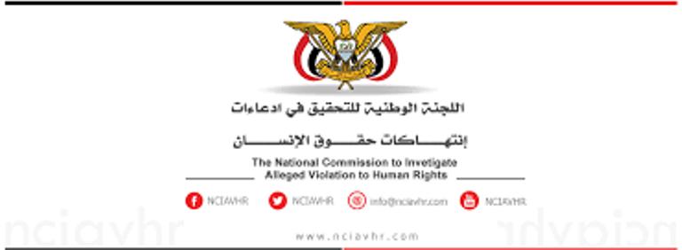 70 منظمة يمنية تطالب باستمرار مهام اللجنة الوطنية للتحقيق في ادعاءات انتهاكات حقوق الانسان في اليمن