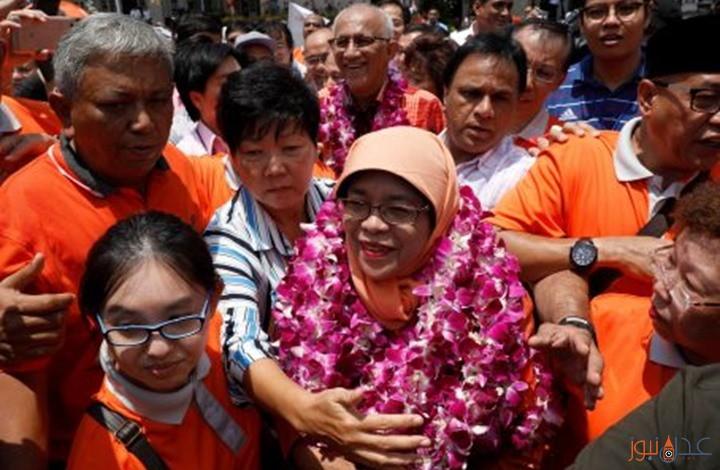 أول مسلمة متزوجة من عربي تتولى رئاسة سنغافورة!!