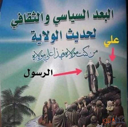 في سابقة خطيرة.. الحوثيون يرسمون صورة للنبي محمد عليه الصلاة والسلام في غلاف كتاب