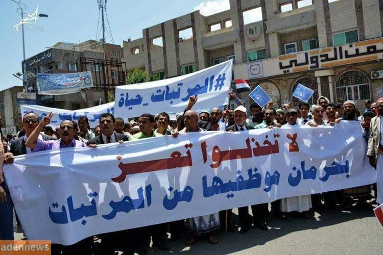 مظاهرة حاشدة لموظفي مدينة تعز لمطالبة الحكومة بصرف مرتباتهم المتوقفة منذ حوالي عام