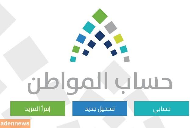 """ترقب موعد صرف أول دفعة من برنامج حساب المواطن في السعودية """"تفاصيل"""""""