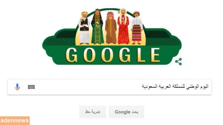 جوجل تغير شعارها احتفالاً بمناسبة اليوم الوطني للمملكة العربية السعودية