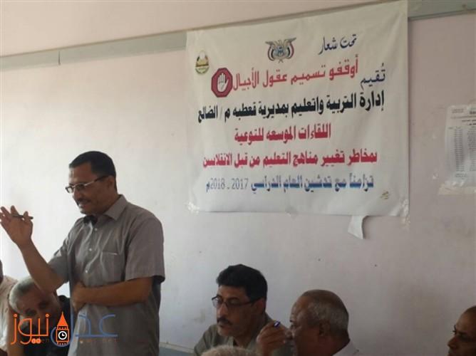 مكتب التربية والتعليم في الضالع يدشن حملة موسعة للتحذير من المناهج المحرفة