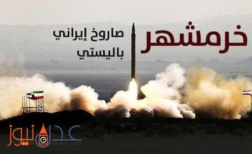 """إيران تختبر صاروخ """"خرمشهر"""" الباليستي مداه """"2000"""" كيلومتر… تعرف على الدول التي قد يصل اليها"""